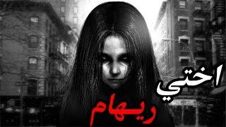 قصص جن : اختي ريهام !!!