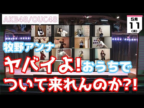 【期間限定公開】OUC48 牧野アンナ「ヤバイよ!おうちでついて来れんのか?!」公演 20200511