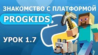 Урок 1.7 - Ставим блок. Python v Minecraft -видео-уроки для школьников