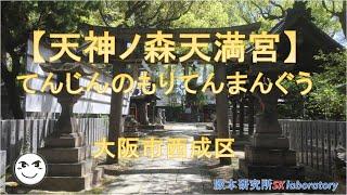 【天神ノ森天満宮】(てんじんのもりてんまんぐう)大阪市西成区