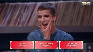 ФЕДУК БЕДРОСОВИЧ ГАЗМАНОВ - FEDUK/ШАСТУН