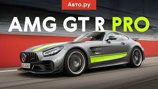ПОНТЫ или ГОНКА? Тест злющего Mercedes-AMG GT R Pro на трассе Формулы-1