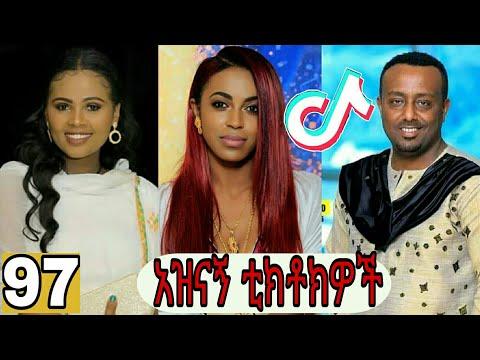 TIK TOK | Ethio Funny & COOL ??(#Part97)ሐበሻ Vines