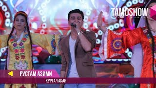 Рустам Азими - Курта чакан / Rustam Azimi - Kurta chakan (Концерт 2017)