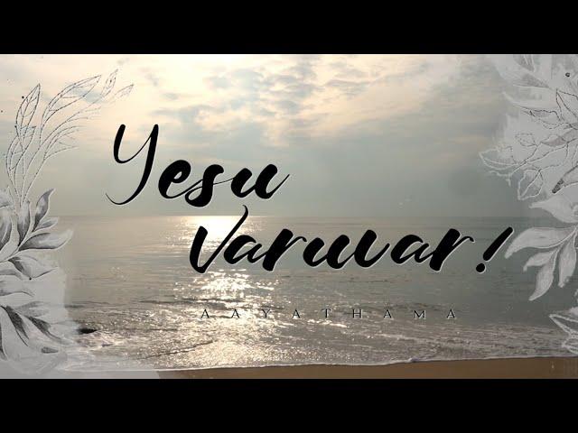 YEN YESU VARUVAAR AAYATHAMA - LORD OF PEACE MINISTRIES | Pas.SAMSON JAYAKUMAR | KIRUBAKARAN MUSIC