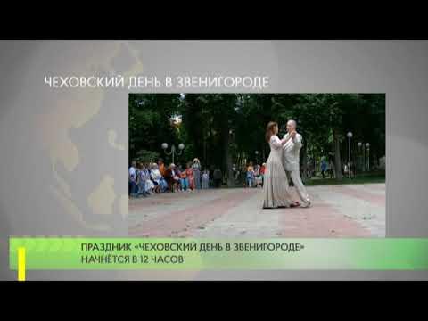 Чеховский день в Звенигороде