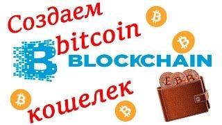 Создать blockchain кошелек. Как создать bitcoin кошелек. Лучшие сатоши краны(В этом видео я вам расскажу как заработать на bitcoin без вложений, также покажу лучшие сатоши краны или биткои..., 2016-02-12T19:06:26.000Z)