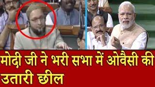 PM मोदी जी ने मुस्लिम नेता ओवैसी की तबीयत से छील उतारी, सदन से भागता नज़र आया Asaduddin Owaisi