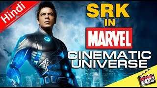 Shah Rukh Khan In MCU Rumor [Explained In Hindi]