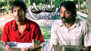 Bale Pandiya   Bale Pandiya movie scenes   Vijay sethuapathi's cameo appearance as Vishnu's brother