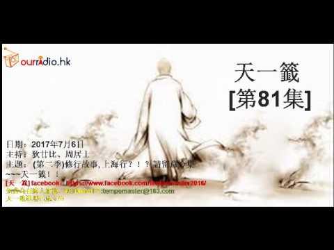天一籤 (第81集)[修行故事]