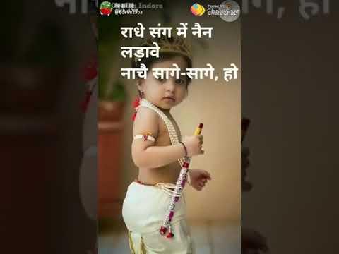 Radhe Sang Me Nane Ladave