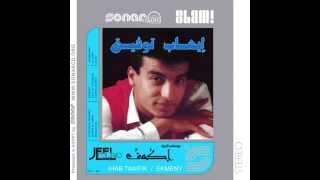 Ihab Tawfik - Ekmeny I إيهاب توفيق - إكمني