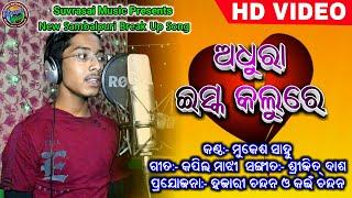 Sambalpuri Songs ADHURA ISHQ KALURE ( Singer - Mukesh Sahu ) HD Video 2018 || Suvrasai Music