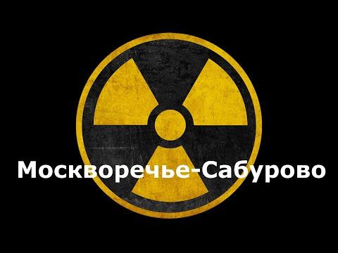 Радиация в Москве!!!
