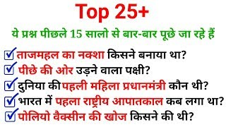 🔴 Live Test start आजाओ जल्दी//most important 25 GK for NTPC JE, NTPC, GROUP D etc..
