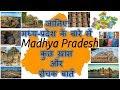 secret facts of madhya pradesh   मध्यप्रदेश के रोचक तथ्य   मध्यप्रदेश कि गौरव गाथा  