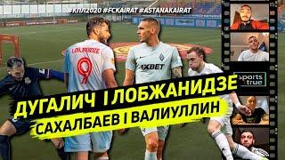 Дугалич Лобжанидзе Сахалбаев Валиуллин Sports True