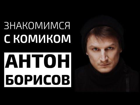 Знакомимся с комиком - АНТОН БОРИСОВ