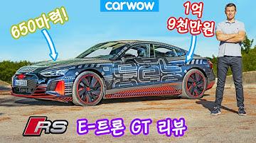 2021년 신형 아우디 RS E-트론 GT 최초 리뷰!