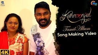 KANNOONJAL   Song Video Making   Tamil Album   Sreejith Edavana   Ramya Jayaraj