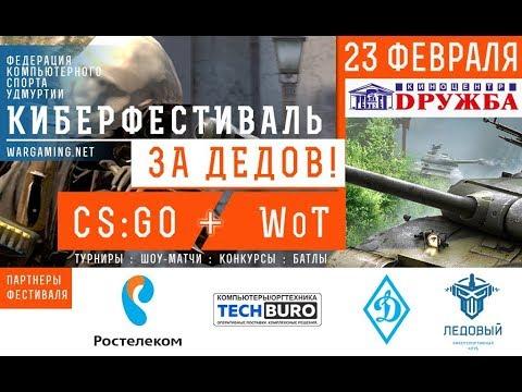 """Отборочный тур к фестивалю """"За дедов"""", CS:GO. 17.02.18"""