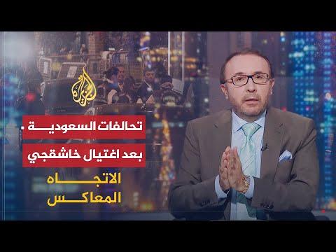 الاتجاه المعاكس - هل تتغير التحالفات السعودية بعد حادثة خاشقجي؟ thumbnail