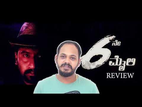 6ne Maili Movie Review by Kaata Arul   Sanchari Vijay, RJ Nethra   Rishi   Sai Kiran S  
