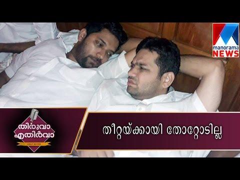 Hibi And Shafi Continue Their Strike   Manorama News   Thiruva Ethirva