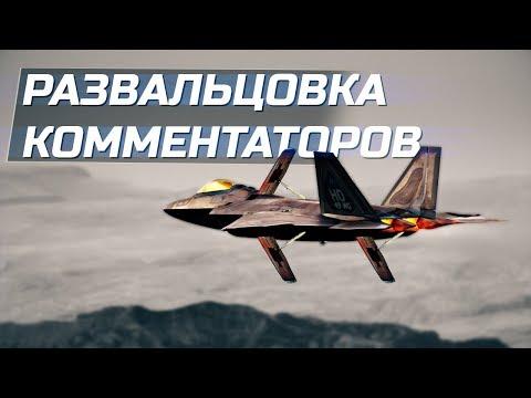 F22 vs Su-35   Короче говоря: Потерял тормозные щитки РАПТОРА 18+