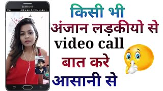 kisi bhi Aanjan ladki se bat kre| video call App