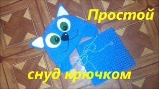 Простой снуд крючком.Снуд КРЮЧКОМ для начинающих How to crochet a cowl neck Scarf
