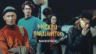 Как снимать в поезде | Фильм «Москва–Владивосток» | Backstage