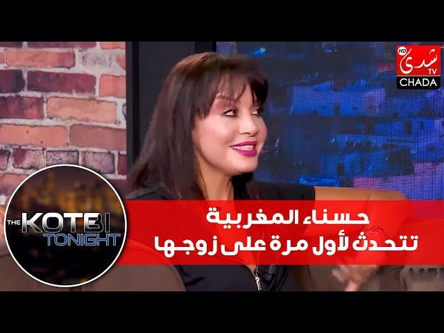 حسناء المغربية تتحدث لأول مرة على زوجها Chico