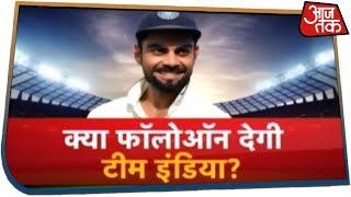 जीत की तैयारी अब फॉलोऑन की बारी | देखिये क्रिकेट की खबरें!