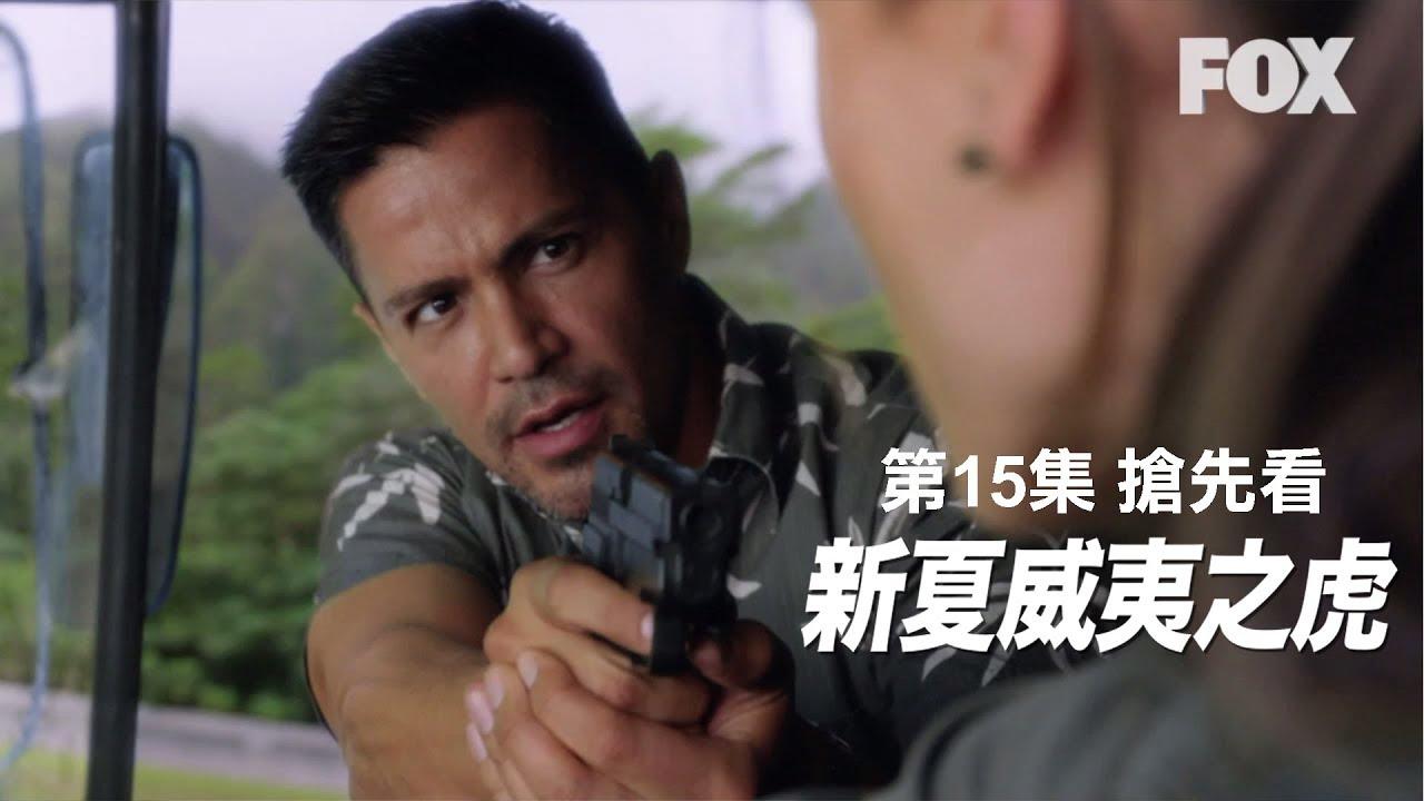 搶先看《新夏威夷之虎》週四23:00 全臺首播 FOX+搶先上線 - YouTube
