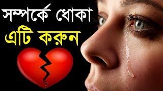 সম্পর্কে ধোকা পেলে আপনি যা করবেন || Break Up Change your Life || Break Up motivational in bangla