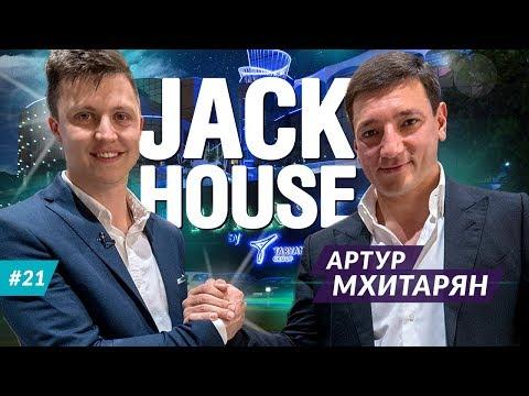 Артур Мхитарян. Jack House и другие инновационные проекты. Поход на Говерлу