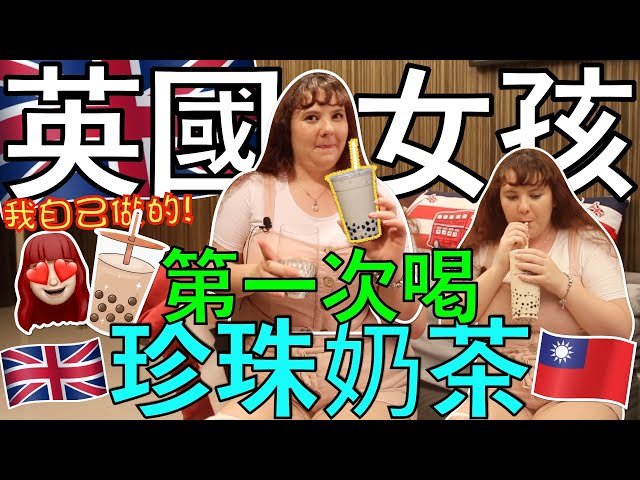BRITISH Girl Tries TAIWANESE Bubble Milk Tea for the First Time! 🇬🇧 ❤️❤️ 🇹🇼