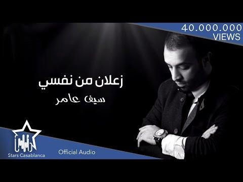 Saif Amer - Za3lan Mn Nafse (Exclusive Lyric Clip) | 2016 | (سيف عامر - زعلان من نفسي (حصرياً