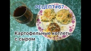 РЕЦЕПТ 67 КАРТОФЕЛЬНЫЕ КОТЛЕТЫ С СЫРОМ