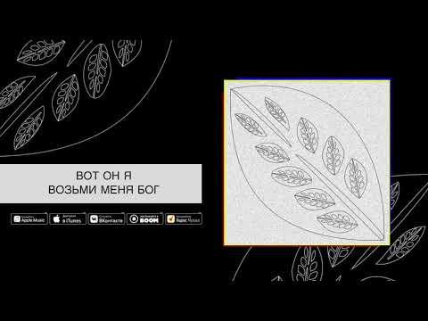 Слово жизни Music - жатвы много (Official Lyric Video)