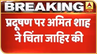 Amit Shah Expresses Concern Over Delhi Pollution | ABP News