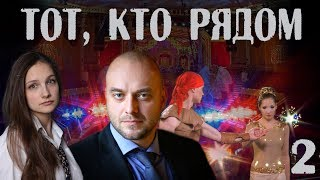 ТОТ, КТО РЯДОМ (2016) - детектив - 2 серия