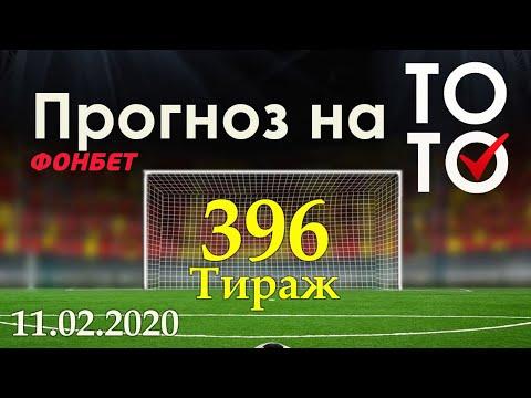 Прогноз 396 тиража Суперэкспресс (ТОТО) фонбет 11.02.2020