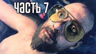 FAR CRY 5 ► Прохождение на русском #7 ► ОТРАВЛЕННЫЕ ВОДЫ!