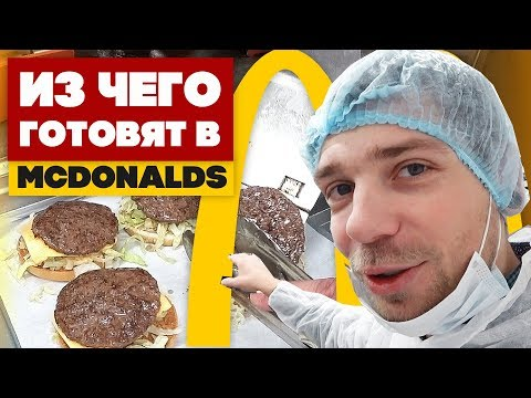 ВНУТРИ McDonalds! Показываю совершенно все!