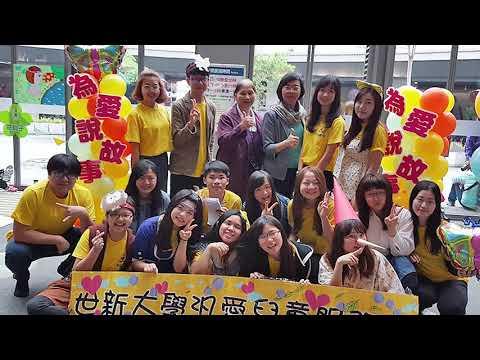ETD 2018 Taiwan
