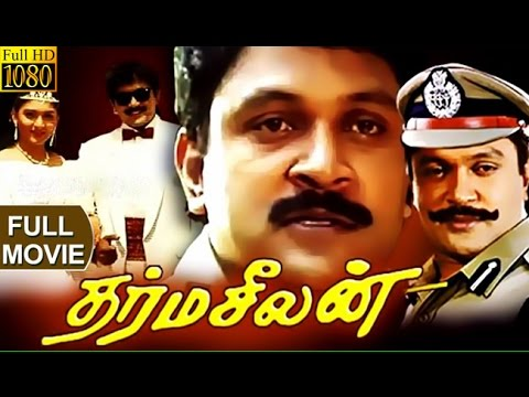 Download Superhit Tamil Movie | Dharmaseelan | Prabhu, Kushboo,Goundamani | Tamil Full Movie HD
