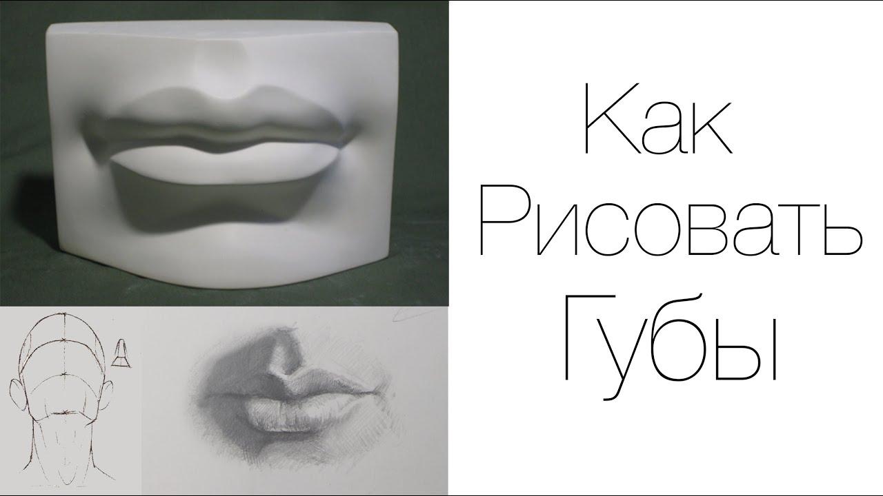 губы картинки для рисования